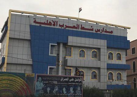 مدارس شط العرب مدارس شط العرب                            1 450x321